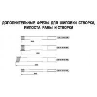 Комплект фрез, с механическим креплением ножей, для изготовления окон с поворотно-откидной фурнитурой и угловым соединением брусков под 45°