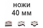 Ножи и ограничители сменные SP 40 мм для головок серий 692, 693