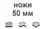 Ножи и ограничители сменные SP 50 мм для головок серий 692, 693